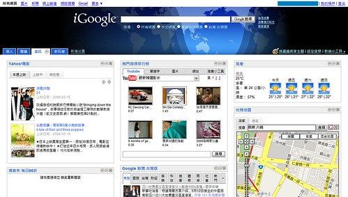 iGoogle 資訊分頁