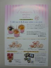 花畑牧場の生キャラメル (Fluoride's memories) Tags: building tokyo farm caramel marunouchi hanabatake