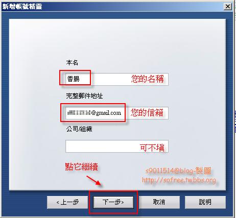 用Opera收Gmail信件-4