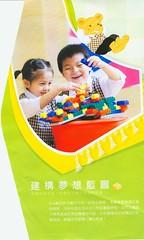 kiki成為幼稚園招生的宣傳model了.jpg