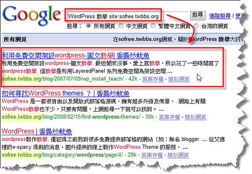 GOOGLE搜尋指令-SITE