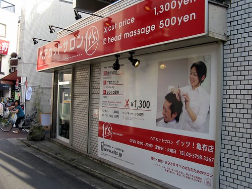 比QB有質感但只貴300日幣的理髮店