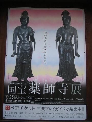 薬師寺-ポスター