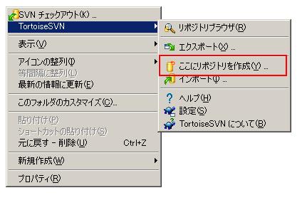 TortoiseSVN submenu