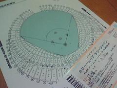 ラリージャパン札幌ドームSSSチケットの指定席の場 所の調べ方