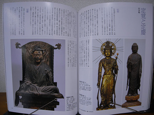 書評『別冊太陽 運慶』-07