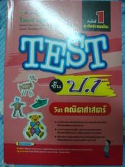 Test ชั้น ป.1 คณิตศาสตร์