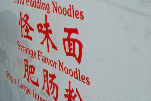 Strange Flavor Noodles!!!