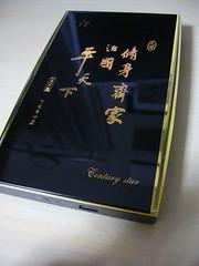 漢文ハードディスクケース
