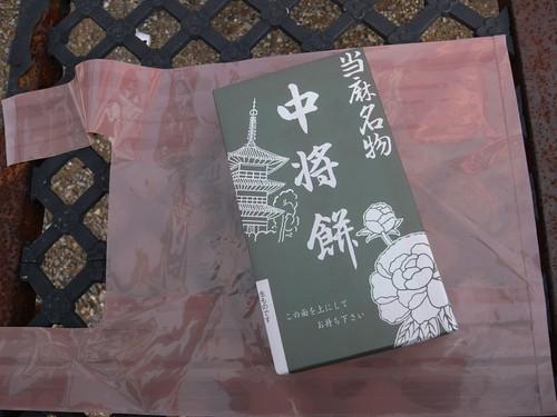 当麻「中将堂本舗」中将餅-06