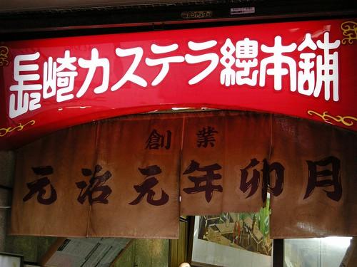 長崎カステラ総本舗
