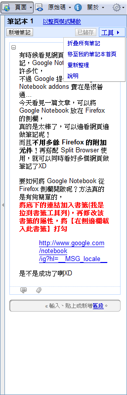 20080417 Firefox Google Note.png