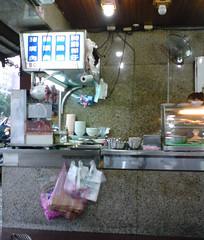 [吃] 洪記粿仔湯 (2)