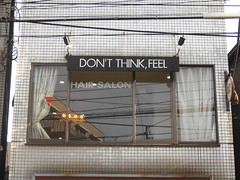 Don't Think, Feel!!! (unresttwothree) Tags: japan shop hair tokyo nakano hairsalon salon hairdressers dontthinkfeel