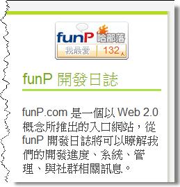 funP開發者日誌-哈部落粉絲、網站介紹