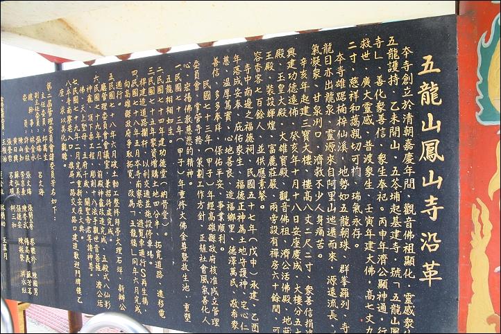 2007國旅卡DAY5(五龍山鳳山寺濟公)016