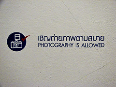 Photography is allowed