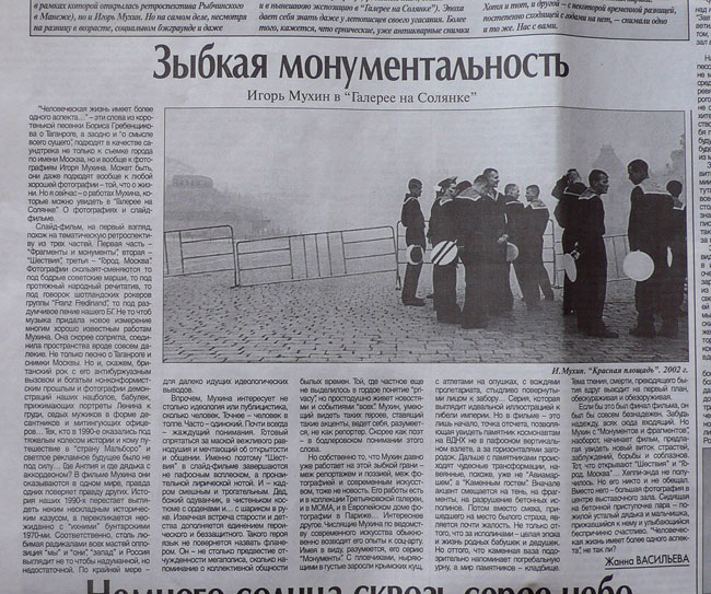 пресса 2008