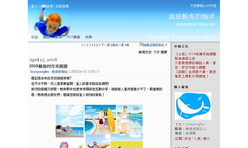 澎湖民宿與旅遊-流浪鯨魚Blog