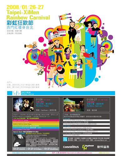 20080126_Rainbow_MGad1
