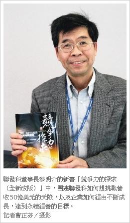 聯發科董事長蔡明介的新書