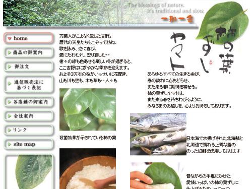 柿の葉ずしヤマトホームページ