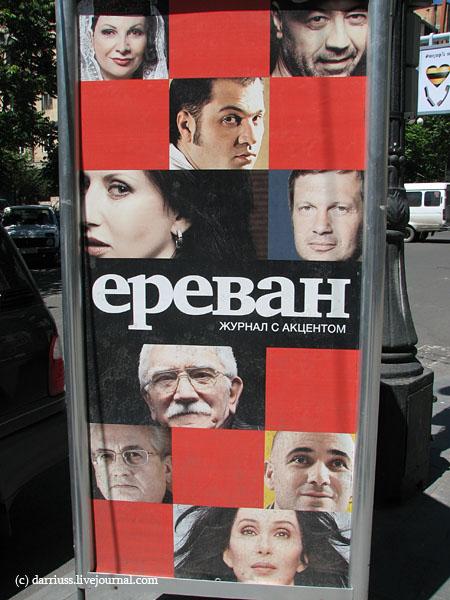 yerevan_132