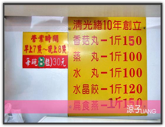 蔡澤記 水晶餃 扁食燕06
