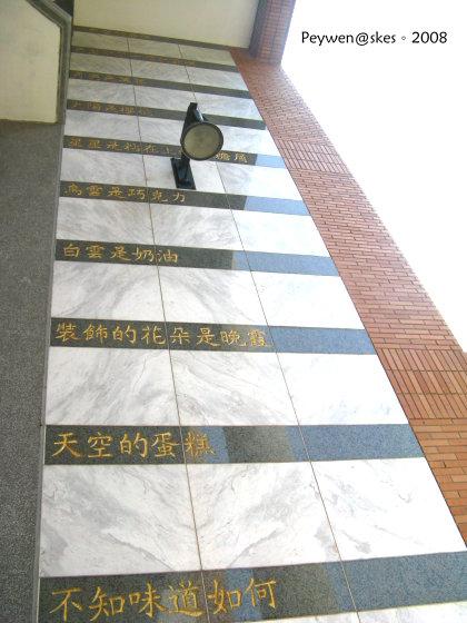 20080918碧華實習。三重區國語文競賽@三光國小 045-1