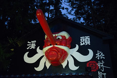 DSC_1243 (chenjn) Tags: d600 nikon 2470mm 妖怪村 柳家梅園 taiwan 信義鄉 梅花