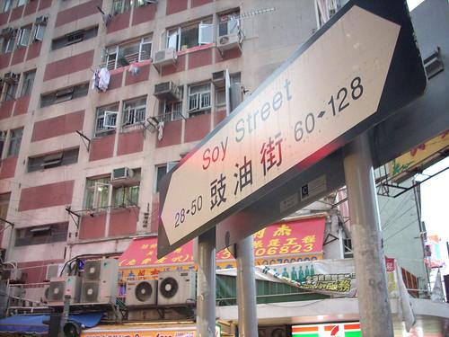 HONG KONG 6433