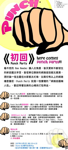 punch2007_edm