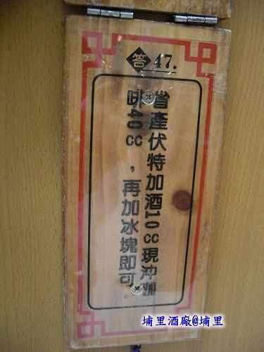 埔里酒廠CIMG2290