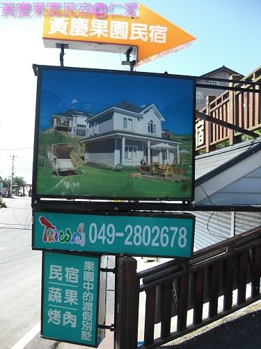 黃慶果園民宿CIMG2566