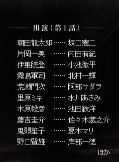 醫龍2_#1出演人物表