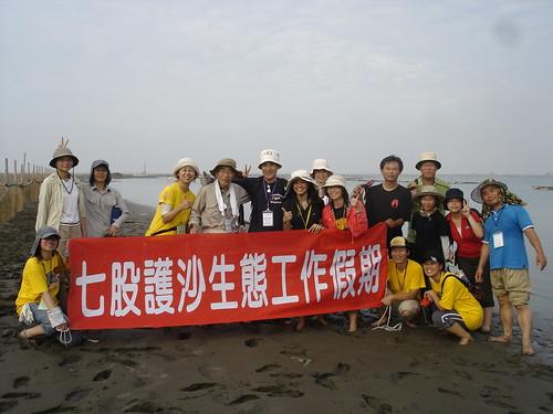 20071001七股幫於沙灘上大合照