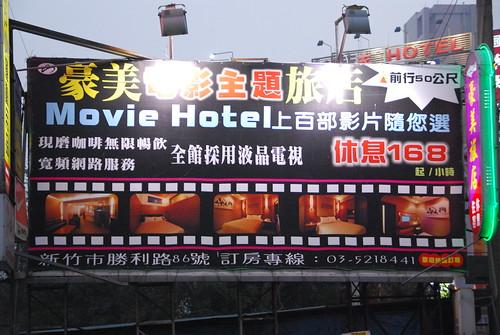 The Movie Hotel