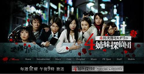 金21 四姊妹偵探團