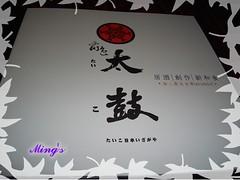 爵色太鼓~~食物介紹篇@ 用眼睛看,用心感受~小惠's~生活:: 痞 ...