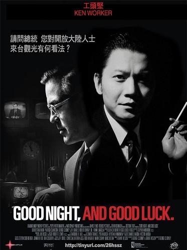 請問總統之晚安祝你好運_kgl