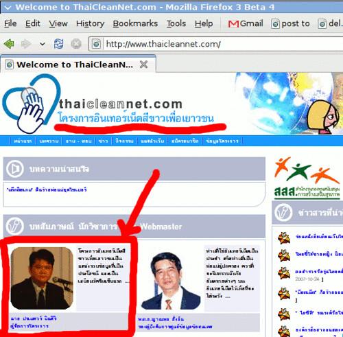 thaicleannet.com
