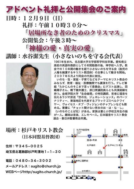 アドベント礼拝・公開集会07.jpg