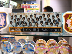 07-08 跨年東京行 187