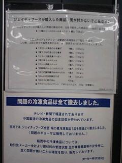 JTフーズの商品を全て撤去するオーケー