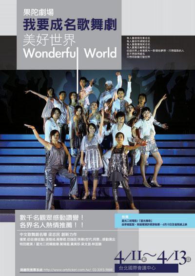 果陀劇場 我要成名音樂歌舞劇 (美好世界加演場) flyer