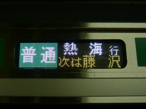 リスト::行先表示器::JR東::E233系::LED::普通熱海行次は藤沢