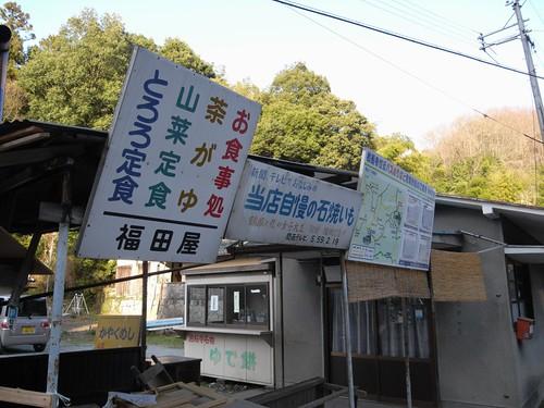 岩船寺-10