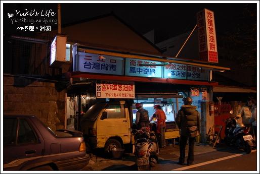 [07冬遊。洄瀾]P9 *炸蛋蔥油餅   Yukis Life by yukiblog.tw