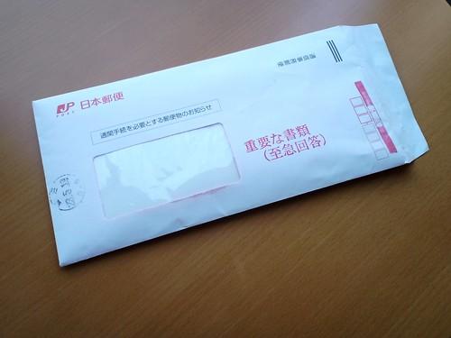 通関手続きを必要とする郵便物のお知らせ