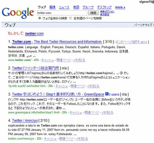 Google.co.jpでの「脱字」URLタイプミス